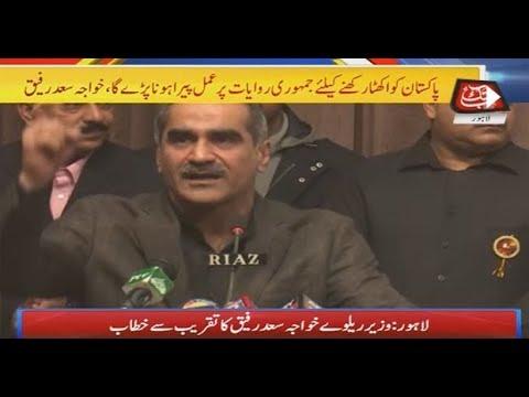 Lahore: Railways Minister Khawaja Saad Rafique Addresses Ceremony
