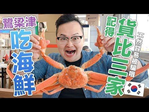 在韓國吃海鮮小心被騙錢?貨比三家不吃虧鷺梁津海鮮好好吃《阿倫韓國行》