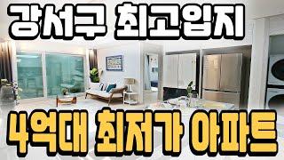강서구 최고입지 최저가아파트 9호선 등촌역 역세권 서울…