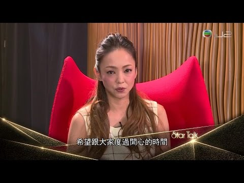 Namie Amuro 安室奈美恵 | Hong Kong Star Talk Interview | Nov 16 2015