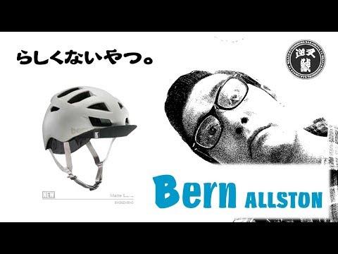 ヘルメット Bern ALLSTON