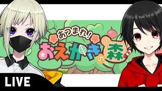 [LIVE] 【お絵森】あかめさんとお絵描きの森!!【LIVE】