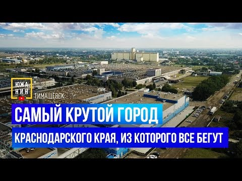 Самый крутой город Краснодарского края, из которого все бегут😱