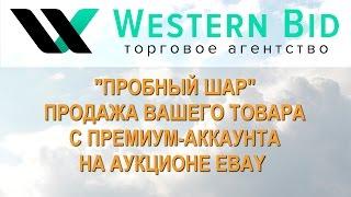 Услуга по продаже Вашего товара с Премиум-аккаунта Western Bid на EBAY(, 2014-04-28T17:43:09.000Z)
