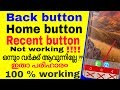 Home Back Recent Button not working !!!!  (100 % working solution), malayalam (mobile & tricks)