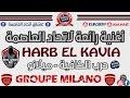 Groupe Milano 2018 😍  Harb El Kavia - حرب الكافية ( اغنية رائعة ) لفرقة ميلانو   USMA 2018