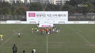 현대카드 키즈사커매치 IV 결승 - 골클럽 vs 요코하마 (1/4)