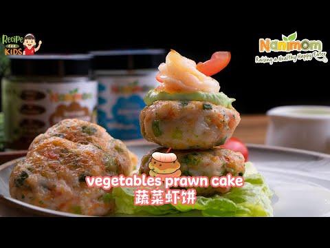 Vegetables Prawn Cake 蔬菜煎虾饼 Healthy Kids Recipes 健康儿童食谱