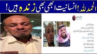 Very Emotional Story From Saudi Arabia Today Urdu Hindi | Sahil Tricks