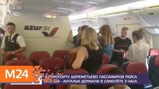 Пассажиры AZUR air ожидали вылета более 10 часов - Москва 24