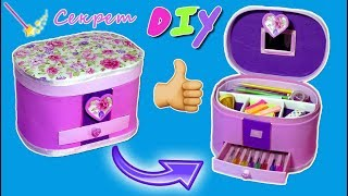 DIY.Как сделать органайзер для девочек своими руками/How to make organizer.Back to school.Hand made.