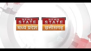 News State MP Chhattisgarh News LIVE | Madhya Pradesh Chhattisgarh News Live TV | Hindi News LIVE