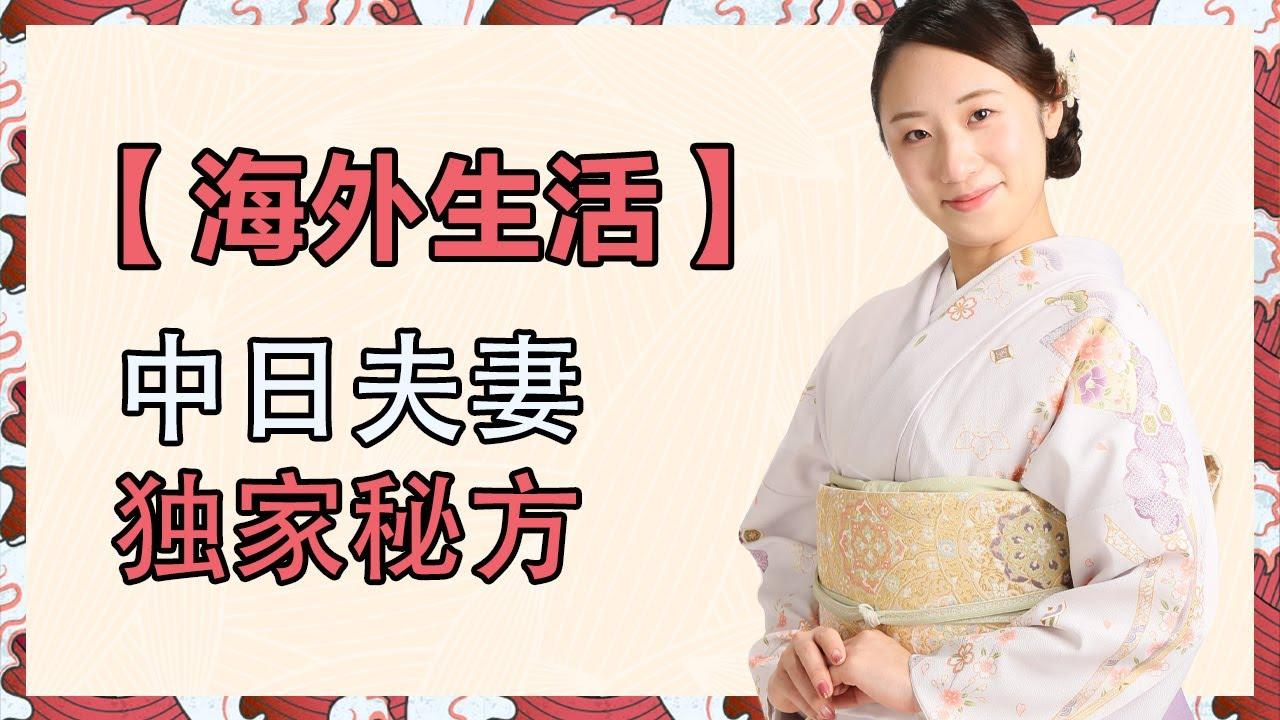 海外生活丨原来日本媳妇传家秘方是这样的?【中日夫妻七七】