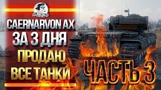 [3/3]ФИНАЛ! Caernarvon Action X ЗА 3 ДНЯ или ПРОДАЮ ВСЕ ТАНКИ!