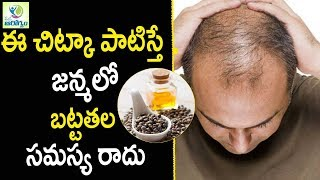 Home Remedy for Baldness - Hair care Tips in Telugu || Mana Arogyam