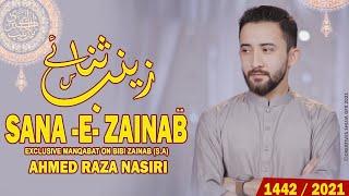 SANA E ZAINAB (sa)   Ahmed Raza Nasiri Manqabat 2021   Shaban Manqabat 2021   Manqabat 2021- 1442