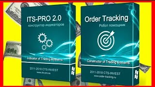 Робот Помощник Order Tracking и Конструктор | Универсальный Индикатор Бинарных Опционов