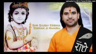 भगत के बस में है भगवान   BHAGAT KE WAS ME HAI BHAGWAN   SHRI GAURAV KRISHNA GOSWAMI JI  