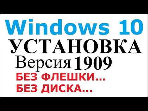 Чистая установка Windows 10 без загрузочной флешки и диска
