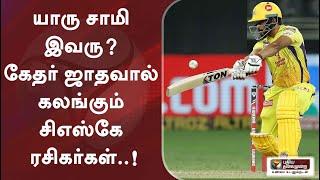 யாரு சாமி இவரு? கேதர் ஜாதவால் கலங்கும் சிஎஸ்கே ரசிகர்கள்..! | Kedar Jadhav | IPL 2020 | MS Dhoni