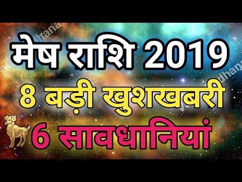 Mesh Rashi 2019|рдореЗрд╖ рд░рд╛рд╢рд┐ рдХреА рд╕рдмрд╕реЗ 8 рдмреЬреА рдЦреБрд╢рдЦрдмрд░реА-6 рд╕рд╛рд╡рдзрд╛рдирд┐рдпрд╛|Aries Horoscope 2019 in Hindi