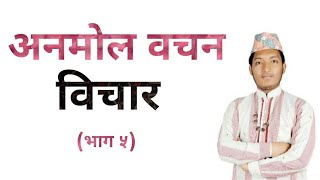 विचार ॥ अनमोल बचन,anmol bacha,महान वाणी,mahan bani,nepali anmol vachan,nepali quotes.