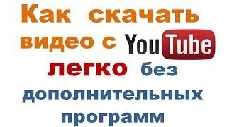 Как скачать видео с YouTube / без дополнительных программ(Как скачать видео с YouTube (без дополнительных программ) ? Ответ смотрите здесь . http://www.youtube.com/user/2906197113051964?sub_confi..., 2014-03-18T13:14:28.000Z)
