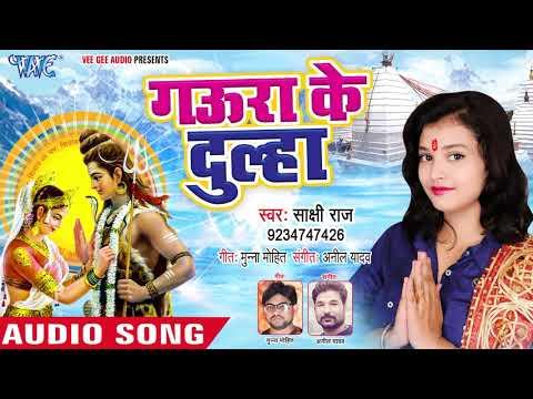 Shakshi Raj काँवर गीत- Gaura Ke Dulha - Bhojpuri Kanwar Songs 2018