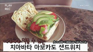 매일매일 먹어도 맛있는 치아바타 아보카도 샌드위치 만드…