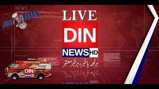 Live Pakistan News | Din News [LIVE]