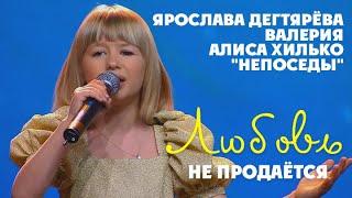 """Ярослава Дегтярёва, Валерия, Алиса Хилько и""""Непоседы"""" – Любовь непродаётся"""