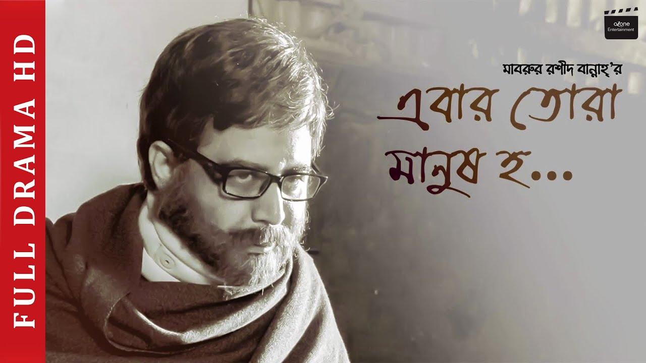 Ebar Tora Manush Ho..|Afran Nisho |Farhan |Evana | Siam|Mabrur Rashid Bannah|Bangla Eid Natok 2018
