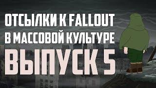 Пасхалки к Fallout в мультиках и играх