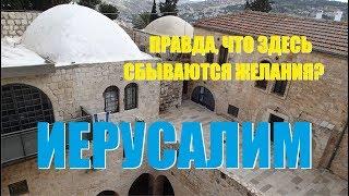 Иерусалим экскурсия по святым местам(, 2019-02-14T12:46:46.000Z)