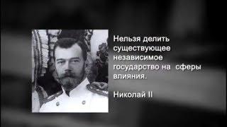 Отречёмся от старого мифа! Уникальные факты о царской России. Часть 3. Внешняя политика