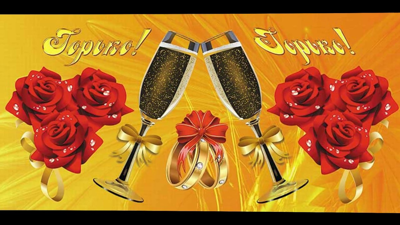 Поздравления с днем бракосочетания горько