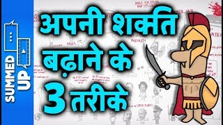 Watch This To Increase Your Power | 48 Laws Of Power | Hindi Book Summary