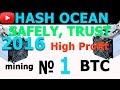 HASHOCEAN 2016 BITCOIN CLOUD MINING