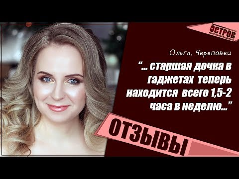 Ольга Степанова про ОСТРОВ