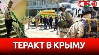 Теракт в Крыму – terrorist attack to the Crimea