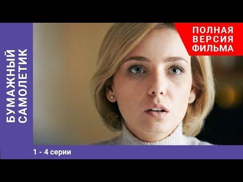 Бумажный Самолетик. 1-4 Серии. Мелодрама 2018. Сериал Star Media