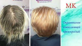 Окрашивание волос красителями спец. осветляющей серии