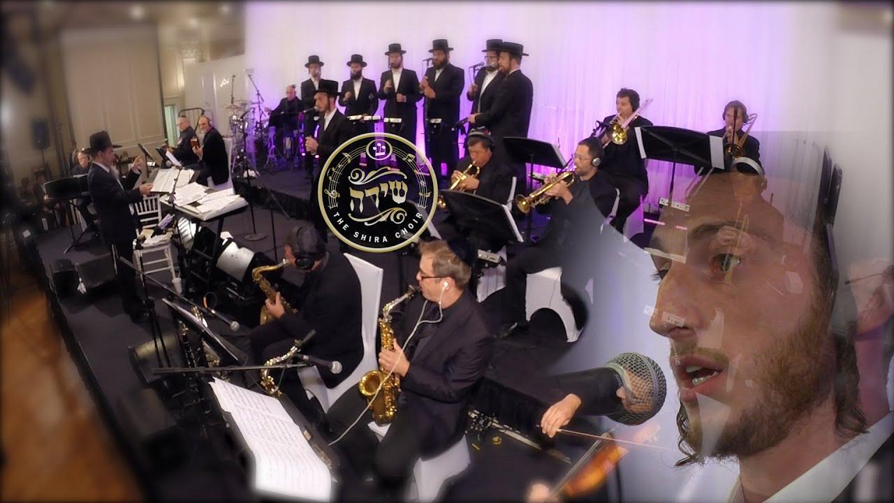 Mona Rosenblum, Shulem Lemmer and Shira Choir - Hadran | הדרן - מקהלת שירה שלום למר מונה רוזנבלום