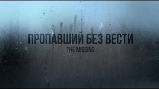 Пропавший без вести | The Missing | Трейлер