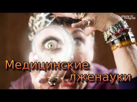 видео: ПЯТЬ МЕДИЦИНСКИХ ПСЕВДОНАУК / FIVE HEALTH PSEUDOSCIENCE