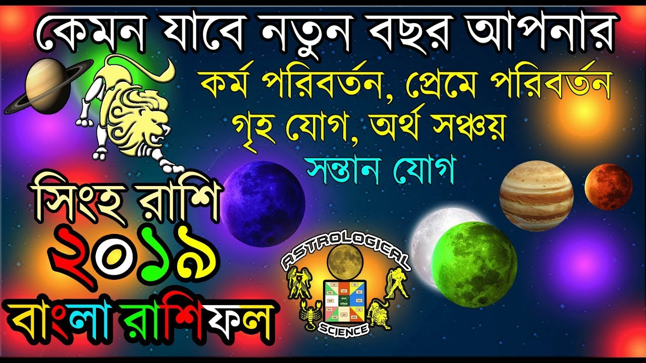 online astrology prediction in bengali