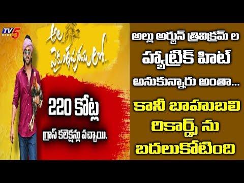 Ala Vaikunthapurramulo Gross Collections   Allu Arjun   Trivikram   Pooja Hegde   TV5 News teluguvoice