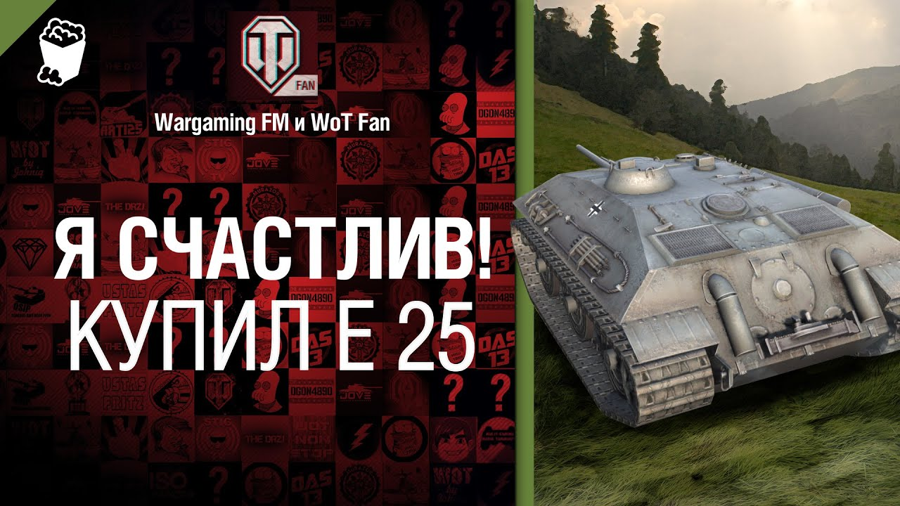 World of tanks когда будут е25 http://sellwot.ru что это за сайт