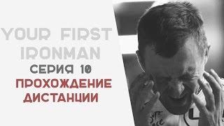 YOUR FIRST IRONMAN 10 Серия Прохождение дистанции