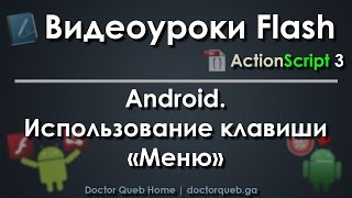 "Видеоуроки Flash. Android. Использование кнопки ""Меню"""